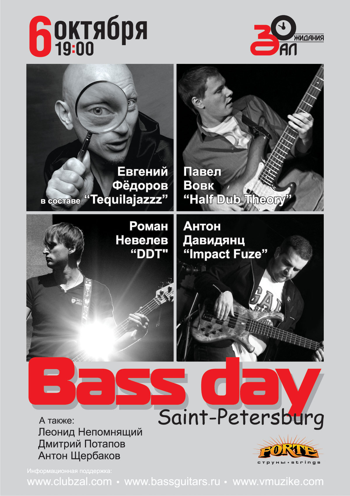 Афиша Bass Day in St. Petersburg 2012